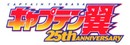 Captain Tsubasa : 25th Anniversary